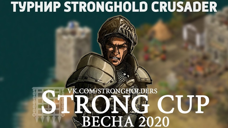 ТУРНИР   Stronghold Crusader   1/8   PrinceAE - JI.I-0.T.u.K   01.05.2020