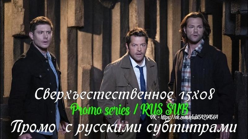 Сверхъестественное 15 сезон 8 серия Промо с русскими субтитрами Supernatural 15x08 Promo