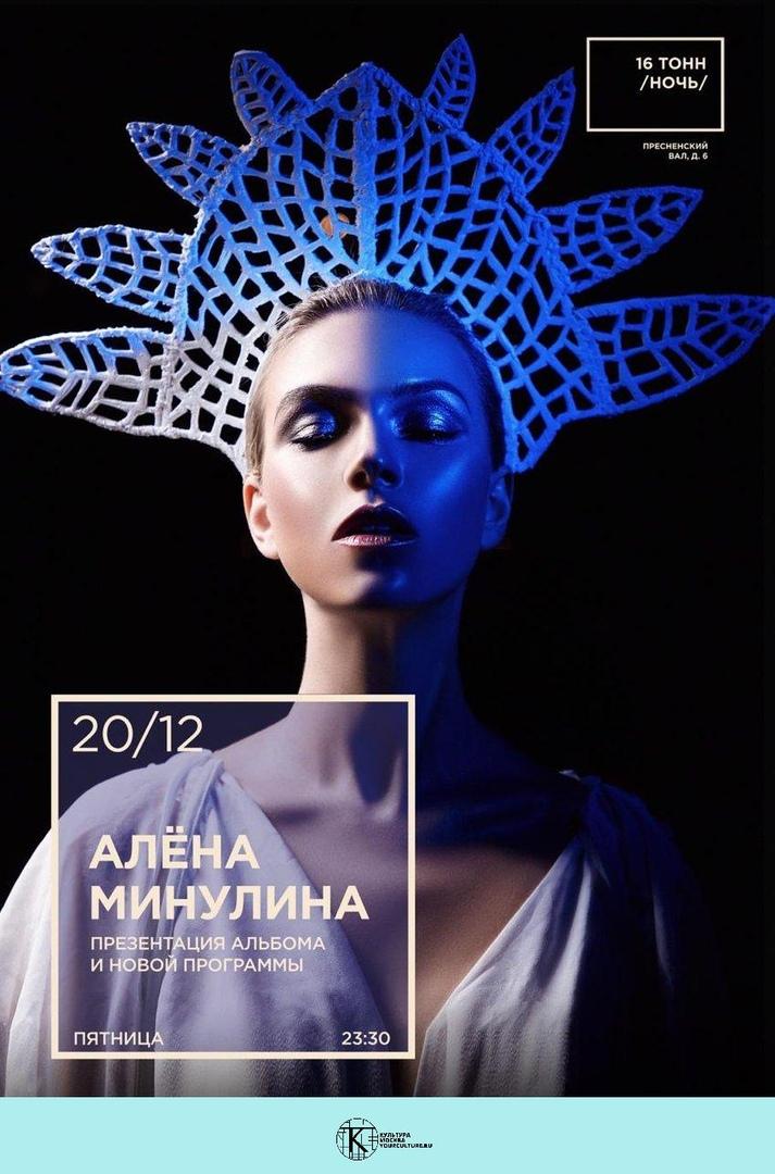 АЛЁНА МИНУЛИНА | 16 ТОНН