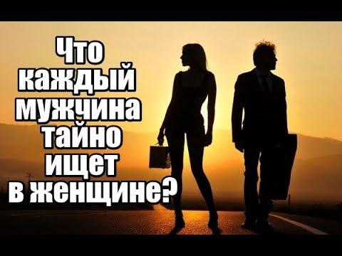 Что каждый мужчина ТАЙНО ищет в женщине?