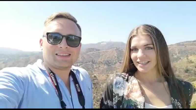 Видео отзыв от Руслана и Насти на вершине Голливудских холмов
