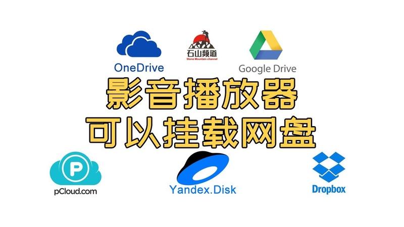 分享两款可以挂载网盘的影音播放器支持挂载Google Drive、OneDrive、Dropbox等网盘