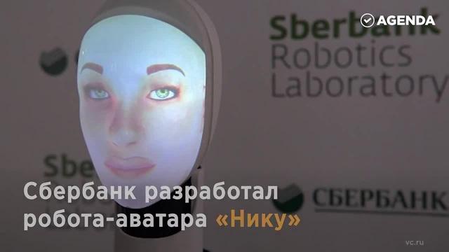 сбербанк обещает что его роботы будут общаться с людьми просто и естественно