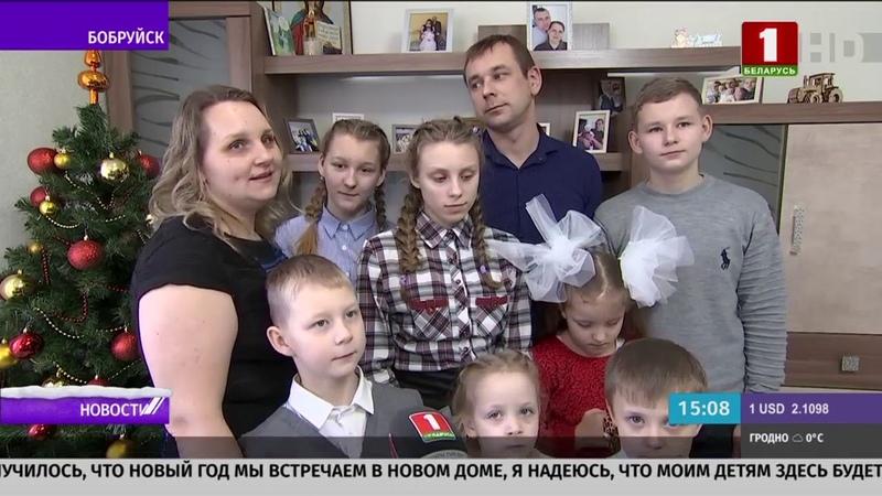 Детский дом семейного типа открыли в Бобруйске