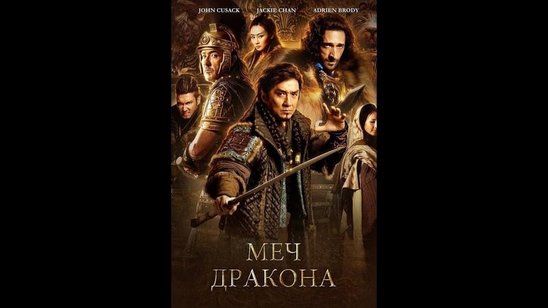 Меч дракона фильм Джеки Чана 2015 боевик фэнтези приключения драма HD