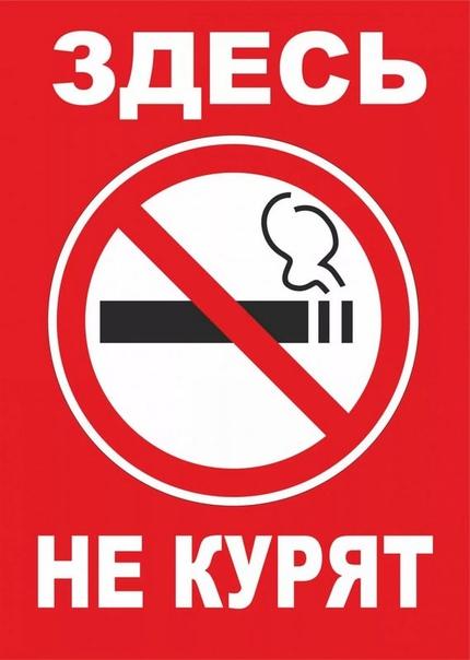 на площадке не курить картинки соли вот