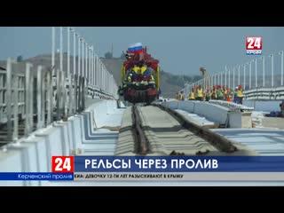 Строители Крымского моста завершили укладку рельсов на железнодорожной части через Керченский пролив