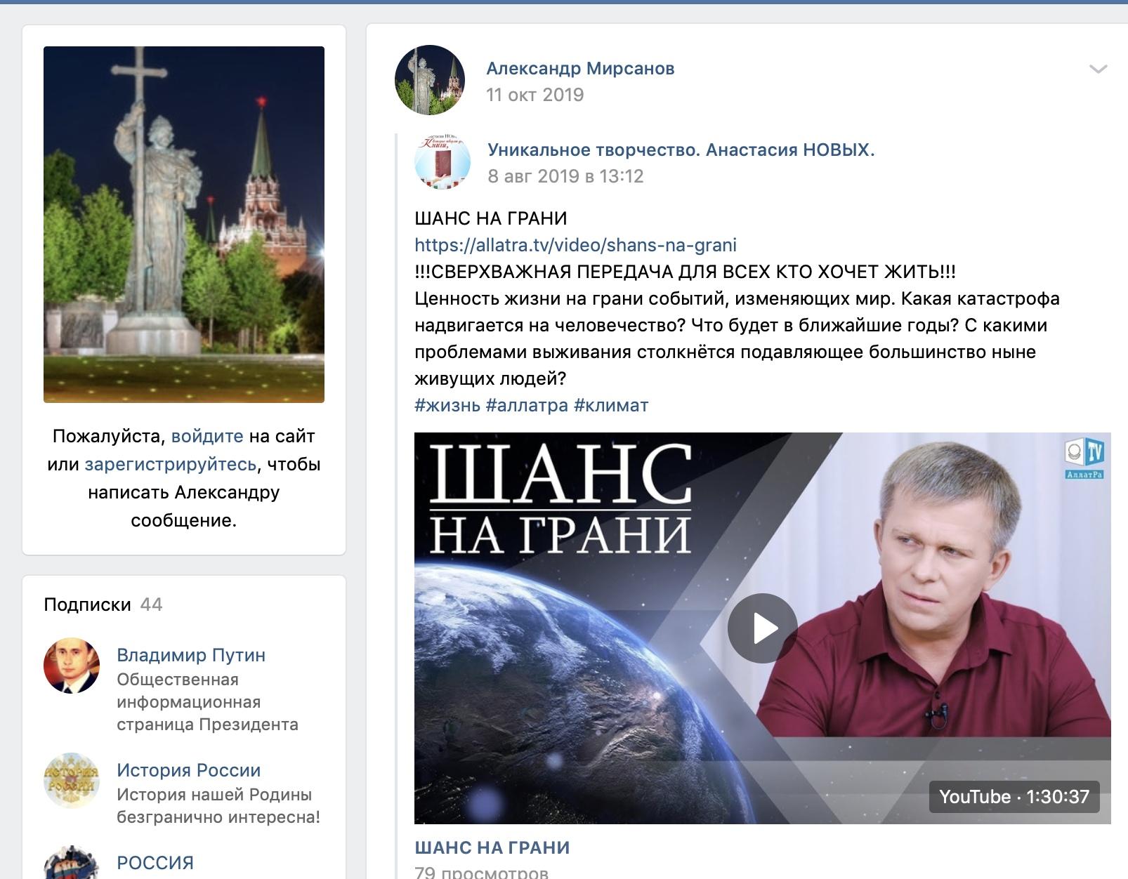 «Слава России» и её сквернословие, изображение №19