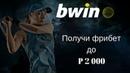 Скачать приложение BWin BWin букмекерская скачать BWin скачать