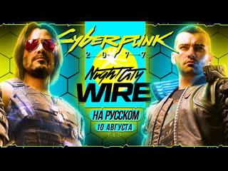 ТОЛЬКО ПЕРЕВОД: Cyberpunk 2077: Night City Wire, 2 выпуск, 10 августа на русском, без комментариев