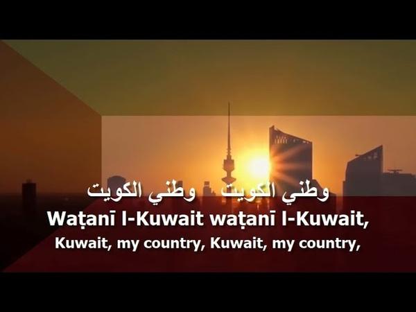 National Anthem of Kuwait النشيد الوطني
