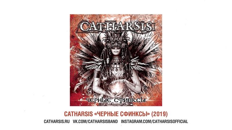 CATHARSIS / Черные Сфинксы (2019)