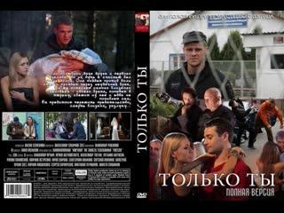 Только ты 1-2-3-4-5-6-7-8 серия  (2011) Мелодрама