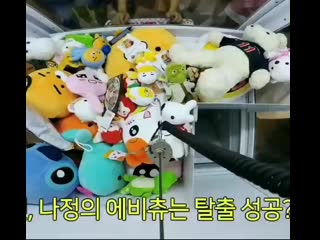 The saga continues: jeongyeon & the claw machine