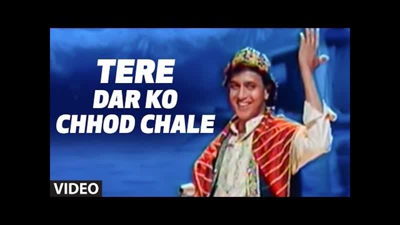484. Tere Dar Ko Chhod Chale [Full Song] - Ganga Jamunaa Saraswati - Mith