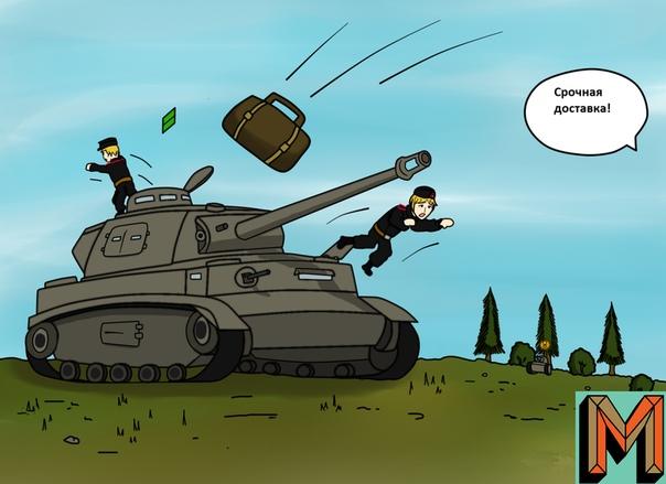 там основном прикольные картинки про танки необходимо