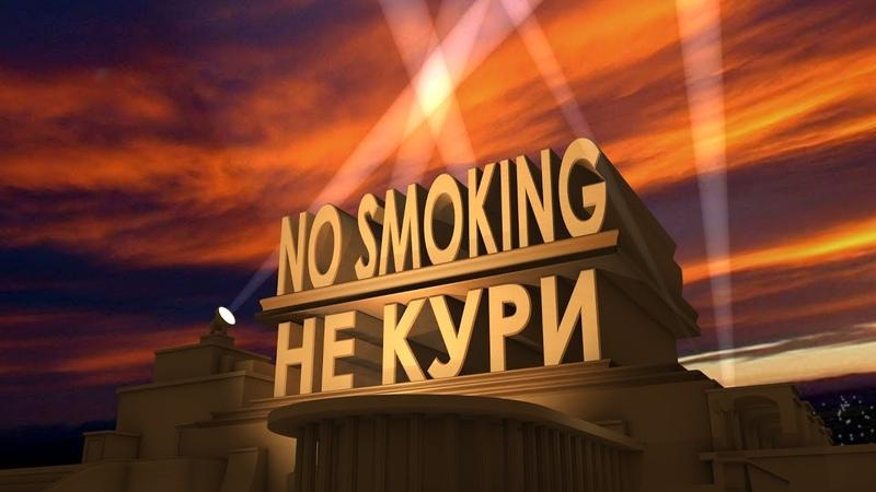 No smoking Не кури
