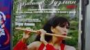 Ташкент Узбекистан Концерт Вивиан Гузман-2 ( флейта, США) Tashkent Uzbekistan
