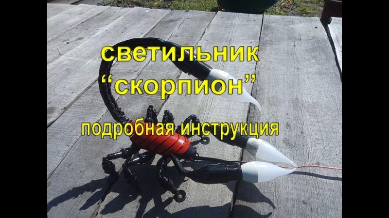 Светильник Скорпион рестайлинг версия подробная инструкция