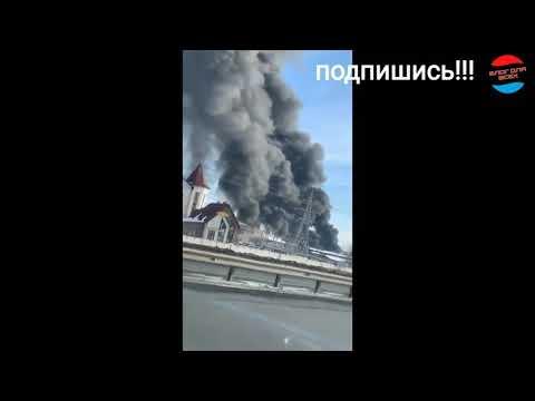 Большой пожар в Челябинске .