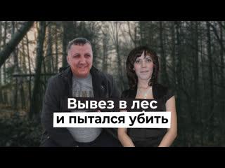 В Иркутской области мужчина почти убил свою возлюбленную. Его задержали спустя две недели