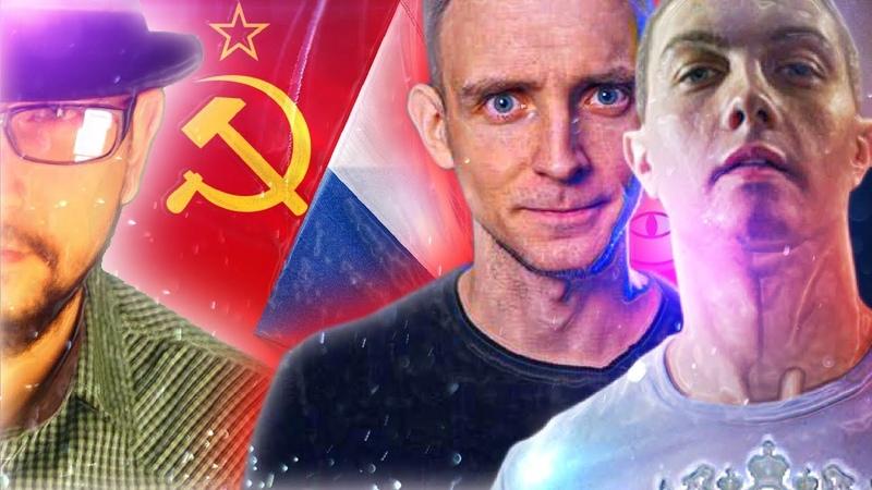 СССР жив А РФ это фирма и колония США нет лол киберопер ты илюминат 2