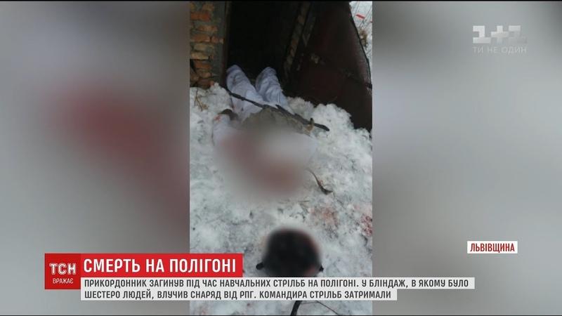 На Львівщині снаряд від ручного гранатомета вбив прикордонника