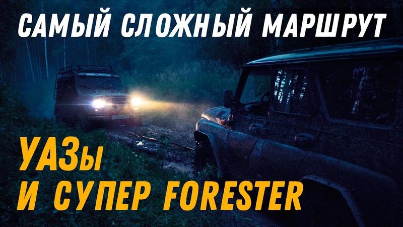 В поисках Лешего 2. Ночь в лесу супер Forester