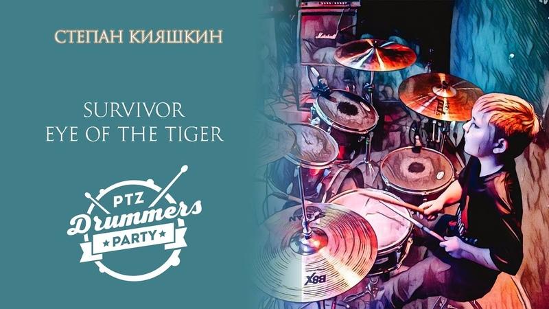 """Степан Кияшкин Survivor """"Eye Of The Tiger"""""""