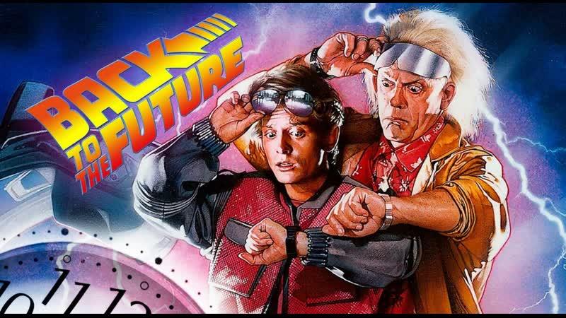 1 Назад в Будущее 1985