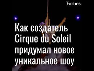 Как создатель cirque du soleil ушел из культового цирка и придумал новое уникальное шоу