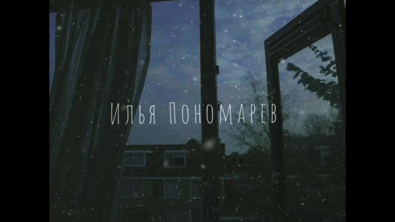 Илья Пономарев Найду Тебя