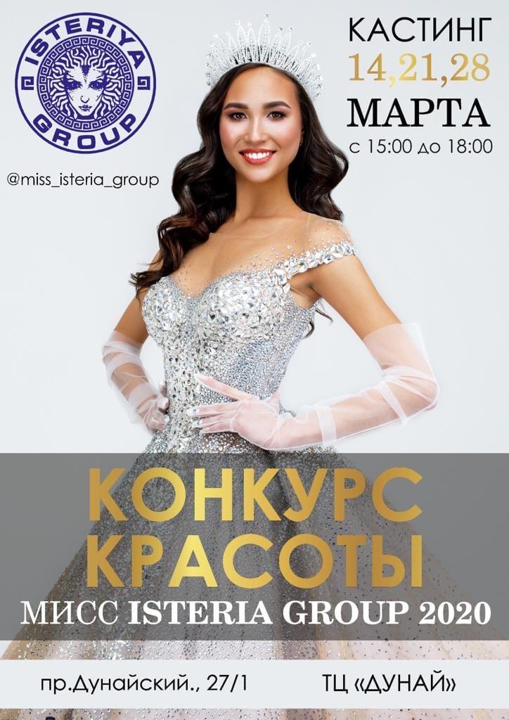 Афиша Тольятти Конкурс красоты MISS ISTERIA GROUP 2020