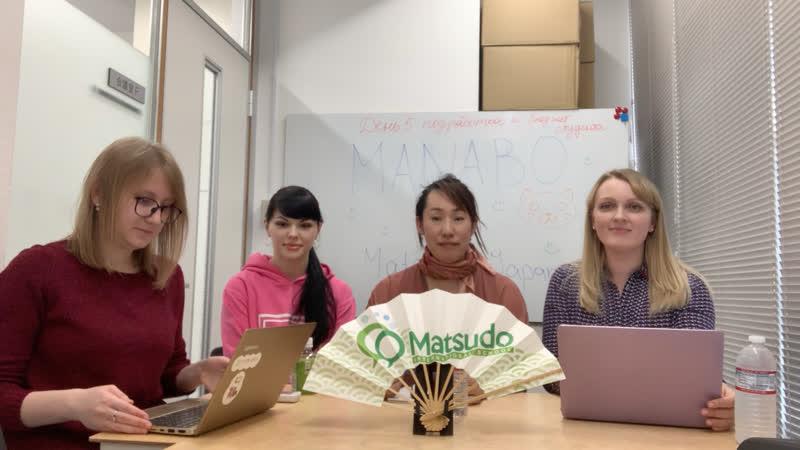 Онлайн встреча с MANABO День 5 Подработка в Японии и бюджет студента