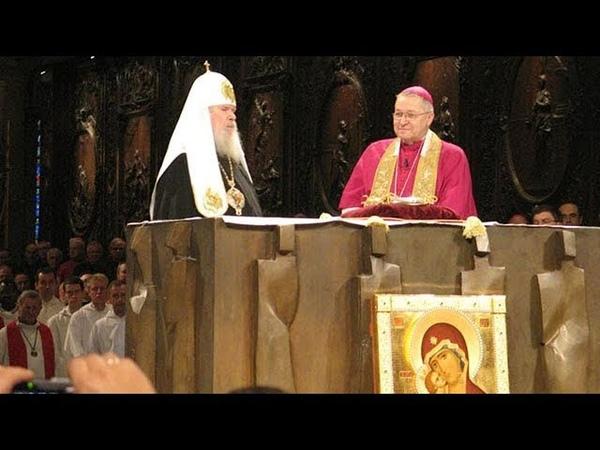 Совместная молитва еретиков Алексия II и Кирилла Гундяева с католиками в Париже 2007г
