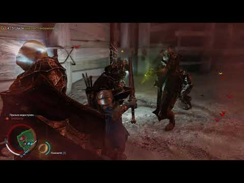 Middle Earth Shadow of Mordor DLC Светлый Властелин Прохождение серия 3 финал
