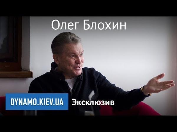 Олег Блохин. Эксклюзивное интервью для Dynamo.kiev.ua