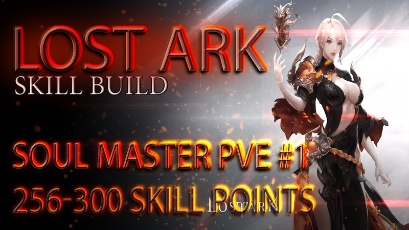 Lost Ark. Soul Master PVE - 1 build. 256-300 SP \ Ки-Мастер PVE билд 1. 256-300 скилл-поинтов