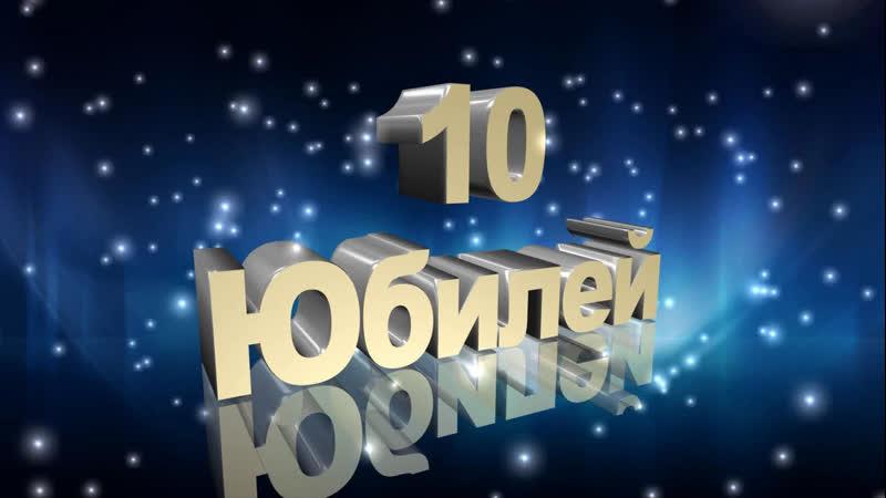 Илья день рождения 10 ЛЕТ