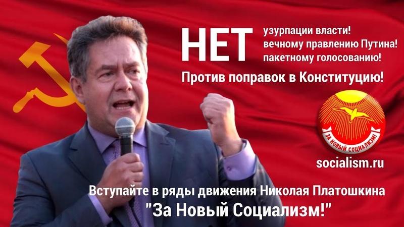 Обращение сторонников движения За Новый Социализм к Народу президенту и правительству г Ревда