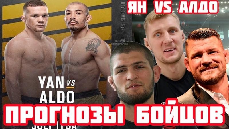 ПЕТР ЯН vs ЖОЗЕ АЛЬДО ● ПРОГНОЗЫ БОЙЦОВ ● ( Petr Yan vs Jose Aldo ) UFC 251 ● Часть 2