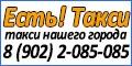 Есть!Такси 8-902-2-058-058