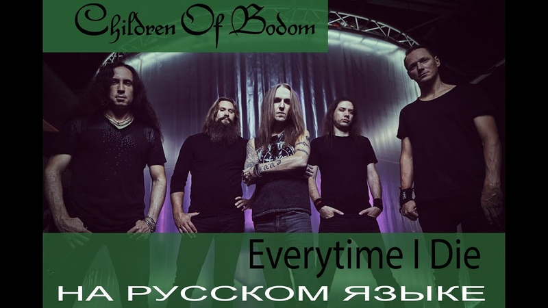 Children Of Bodom - Everytime I Die (на русском языке от Отзвуки Нейтрона) перевод 2019