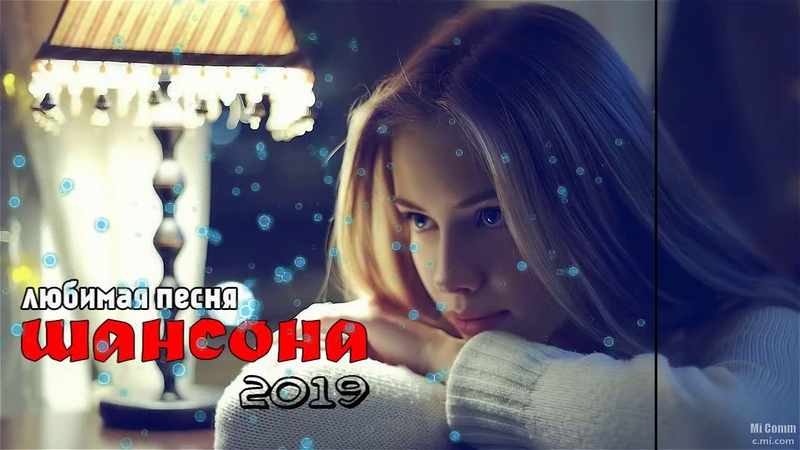 Лучшие Песни Новинки Шансон 2019 Солнышко моё ОБАЛДЕННАЯ ПЕСНЯ