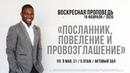 Пастор Годвин «ПОСЛАННИК, ПОВЕЛЕНИЕ И ПРОВОЗГЛАШЕНИЕ»