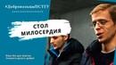 Акция добровольцев ПСТГУ Стол Милосердия на Николу зимнего
