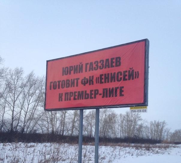 Как в кино: фанаты «Енисея» установили билборды в защиту тренера клуба