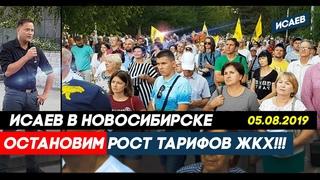 Исаев на митинге в Новосибирске (против тарифов ЖКХ)! Жёсткое выступление!