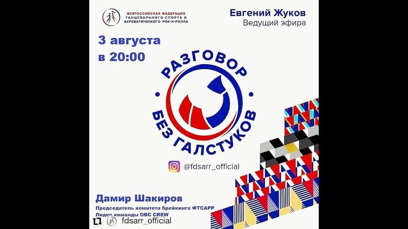 «Разговор без галстуков», В гостях председатель Комитета брейкинга ФТСАРР.( Дамир Шакиров)