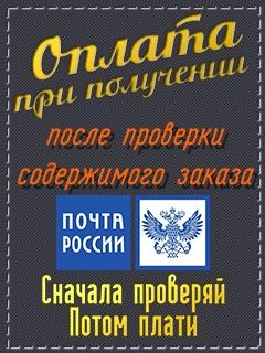 Про100ТОРГ - оплата после проверки